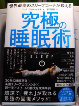 究極の睡眠術_本