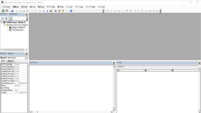 VBEの初期設定_イミディエイトウィンドウ追加_ローカルウィンドウ追加_タスクバーに「編集」を追加