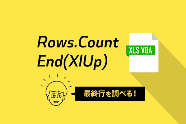Excel(エクセル)のVBAでRows.CountとEnd(XlUp)で最終行を探す