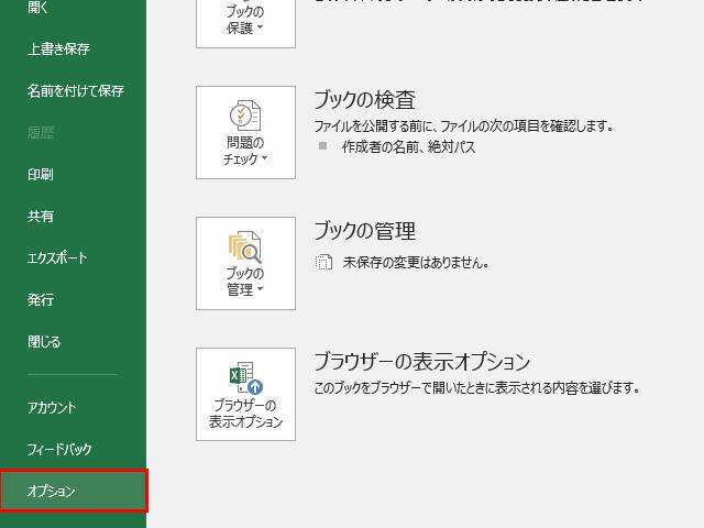 リボンにて開発タブを追加するため_オプションをクリック