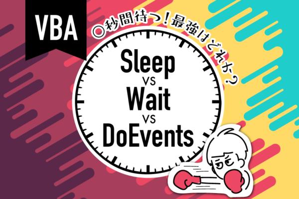 ExcelVBAでSleepとWaitとDoEventsで待ち時間として良いのはどれか?