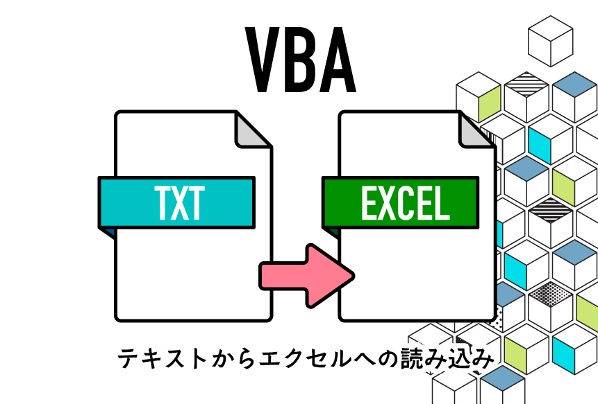 VBA テキストからエクセルへ読み込む!