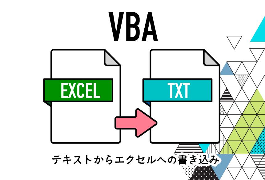 VBA エクセルからテキストへ書き込む!