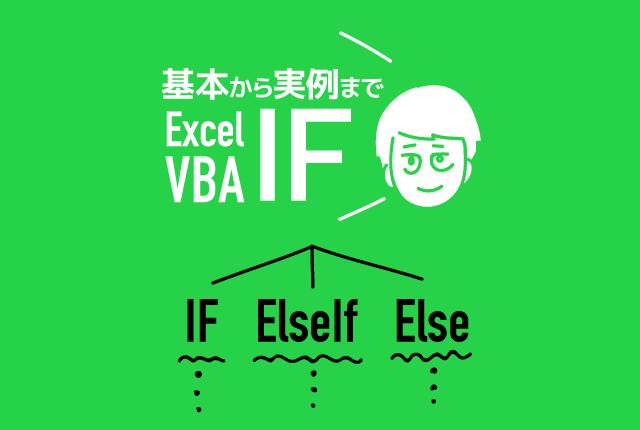 VBAの分岐はIFに任せておけ!