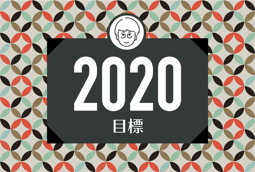 タケイチの2020年目標