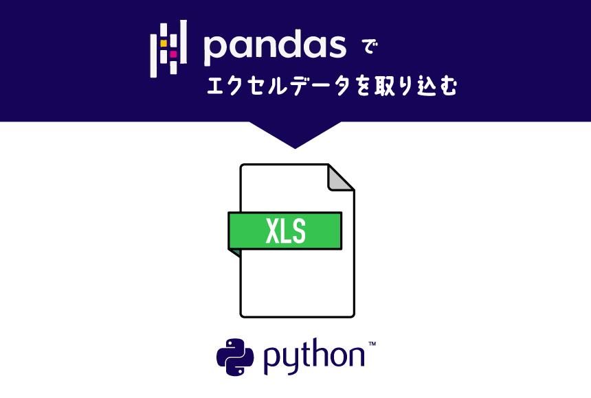 Pandasでエクセルデータを取り込む