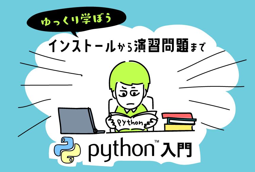 Python入門! インストールから演習問題まで