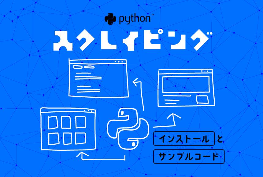 Pythonでスクレイピング!