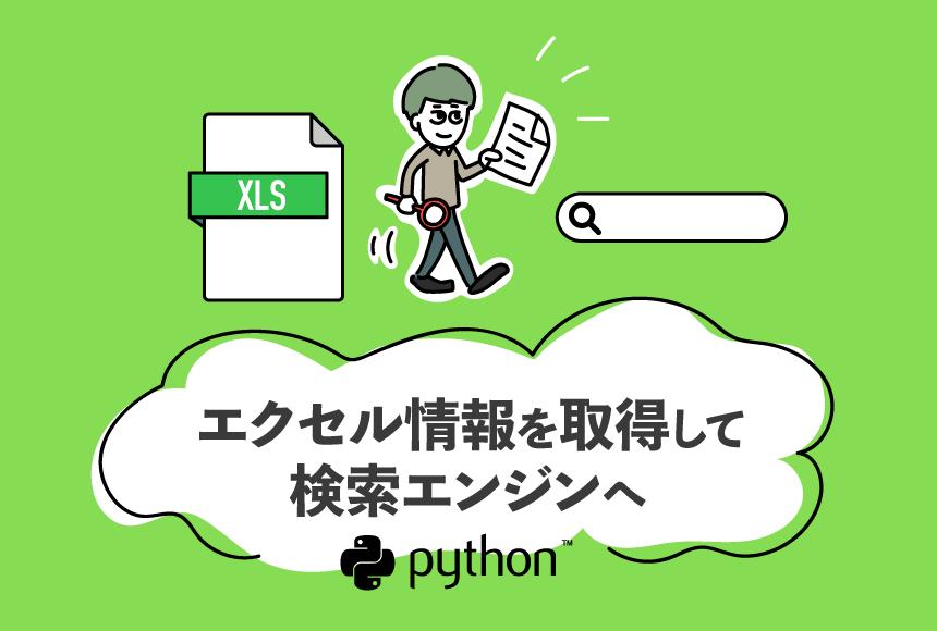 Python エクセルから取得した情報を検索