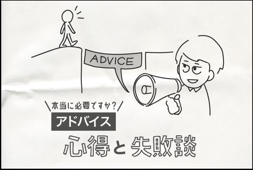 アドバイスする側の心得と失敗談