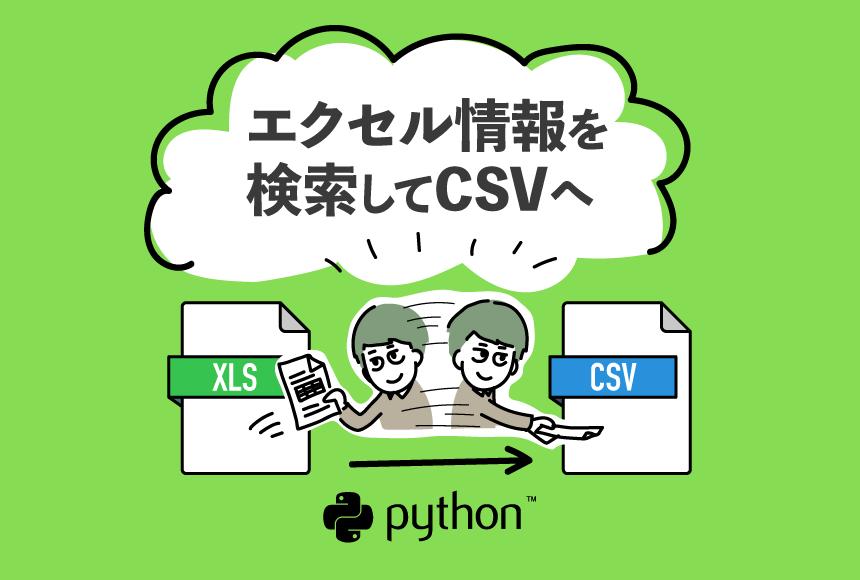 Python エクセルからCSVへ書き込む