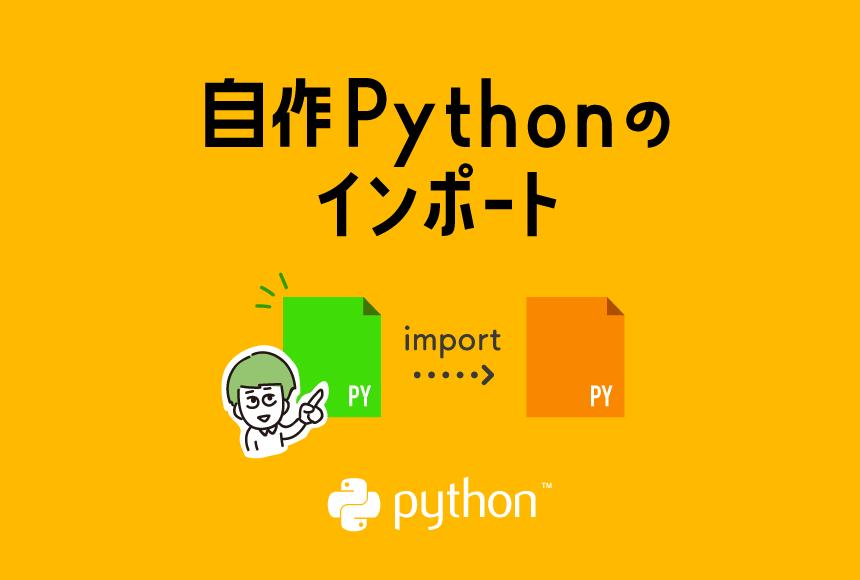 自作Pythonのインポート