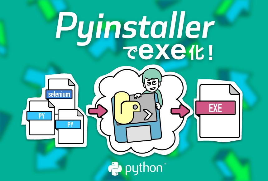 PythonをPyinstallerでexe化