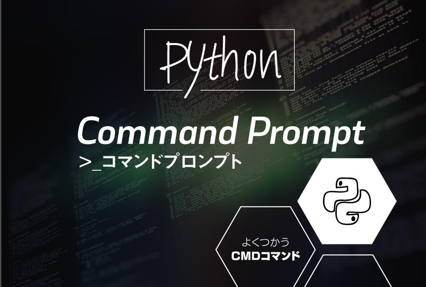 Python コマンドプロンプト