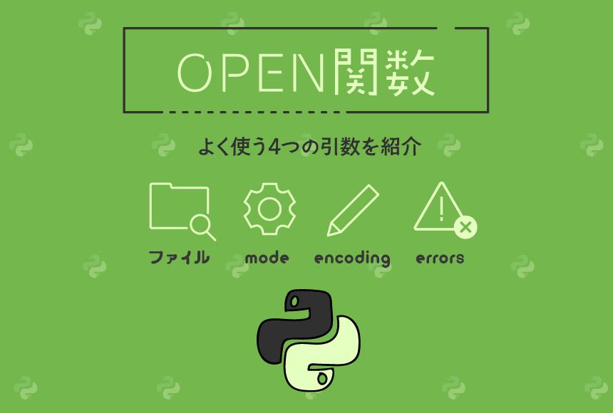Python open関数