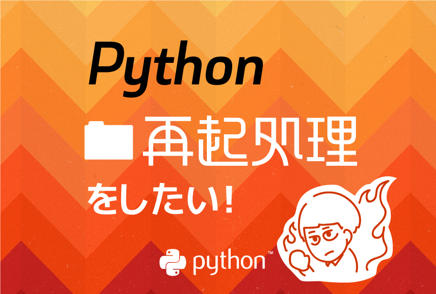 Pythonで再起処理をしたい!